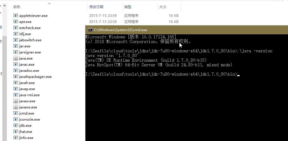 jdk1.7绿色解压版64位