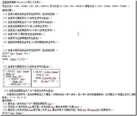sql数据库上机练习题