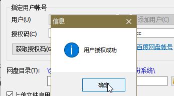 第三方百度网盘同步盘设置(第三方工具实现同步盘功能)