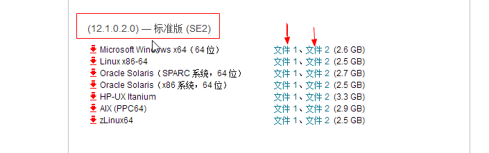 oracle12.1.0.2.0标准版下载