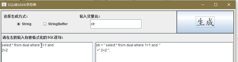 sql转java字符串工具