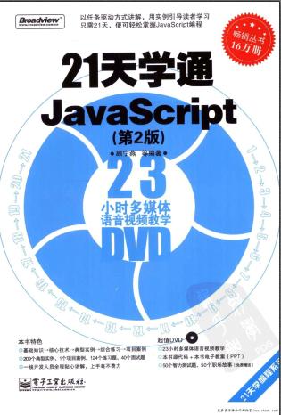 21天学通javascript(第二版)顾宁燕pdf扫描版本,不用积分不用登录直接下