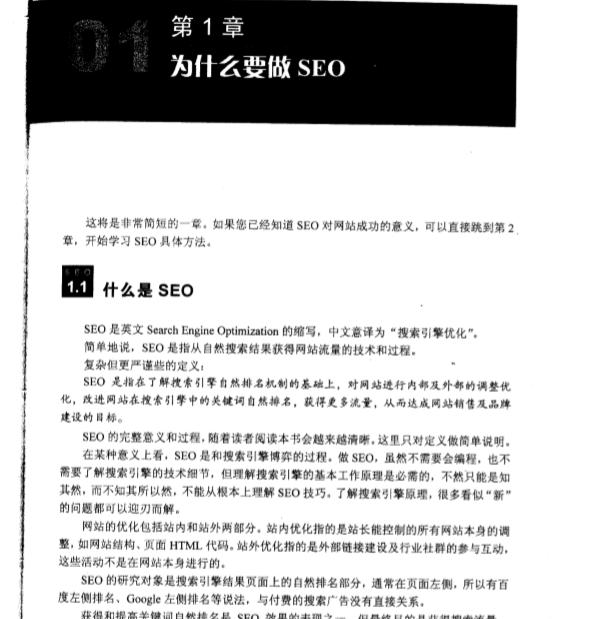 网盘下载:SEO实战密码:60天网站流量提高20倍].昝辉.影印版.pdf