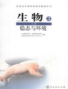 高中生物必修3下册教科书人教版pdf