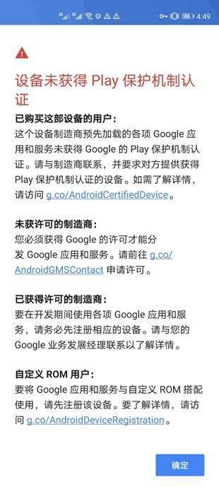 华为手机-设备未获得PLAY保护机制认证的解决方法meta30-荣耀
