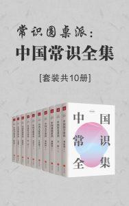 常识圆桌派:中国常识全集(套装共10册) - 吴晗 & 林徽因 等.jpg