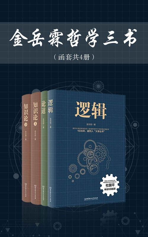 金岳霖哲学三书(函套共4册) - 金岳霖.zip