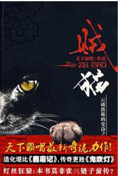 贼猫mobi网盘免费下载