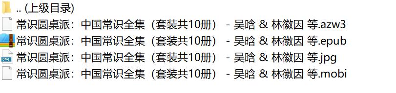 常识圆桌派:中国常识全集(套装共10册) - 吴晗 & 林徽因 等.zip