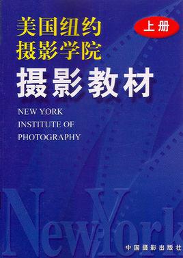 纽约摄影学院教程