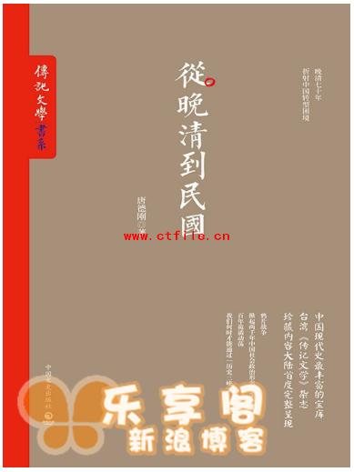 《从晚清到民国》 【美】唐德刚 高清扫描版[PDF]