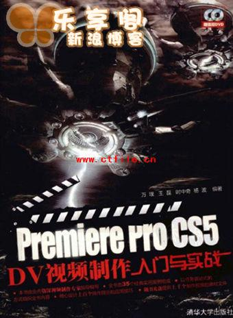 《Premiere Pro CS5 DV视频制作入门与实战》高清扫描版[PDF]