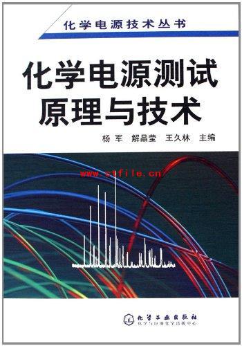 化学电源测试原理与技术.pdf