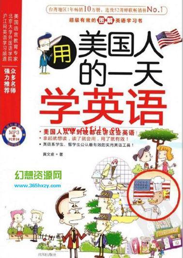 《用美国人的一天学英语》高清扫描版[PDF]