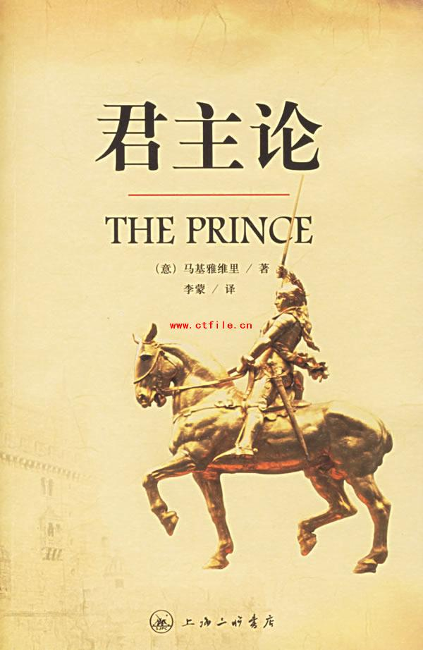 《君主论》PDF电子书下载