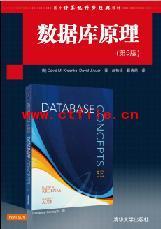 《数据库原理》(第5版)PDF电子书下载