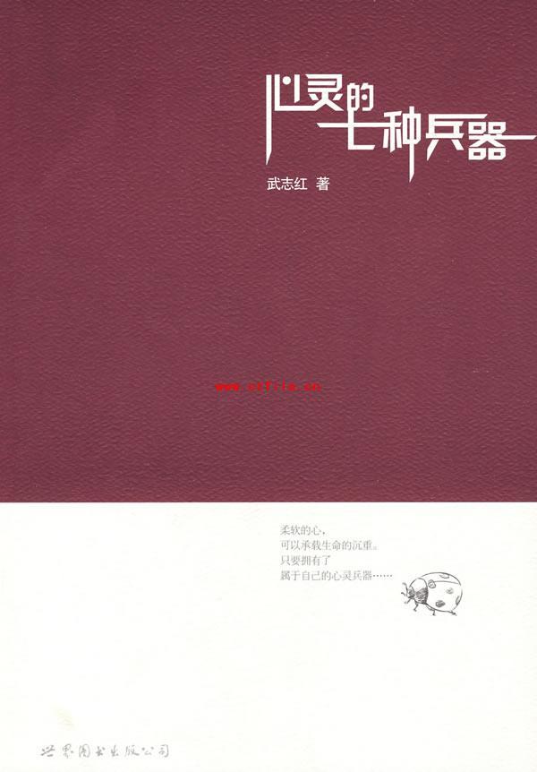 《心灵的七种兵器》PDF电子书下载