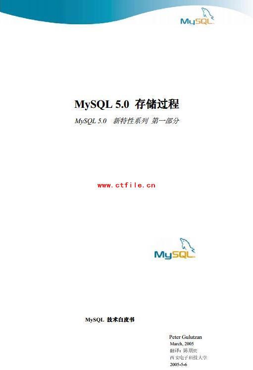 《MySQL5.0存储过程》pdf电子书下载
