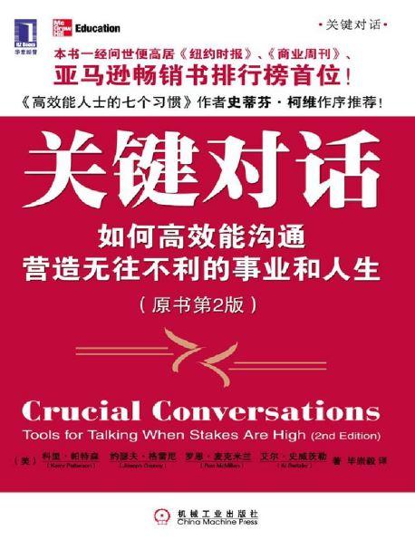 《关键对话:如何高效能沟通(原书第2版)》(Crucial Conversations)扫描版[PDF]