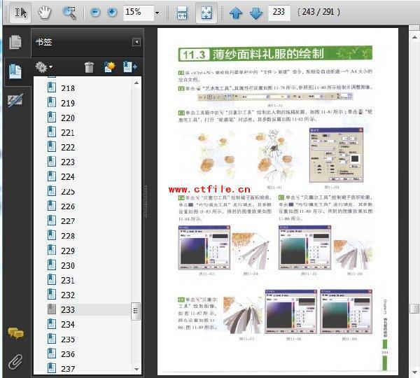 CORELDRAW服装设计完美表现技法.∕徐丽.吴丹.化学工业出版社.2013.1.pdf