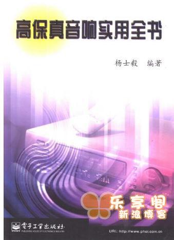 《高保真音响实用全书》高清扫描版[PDF]