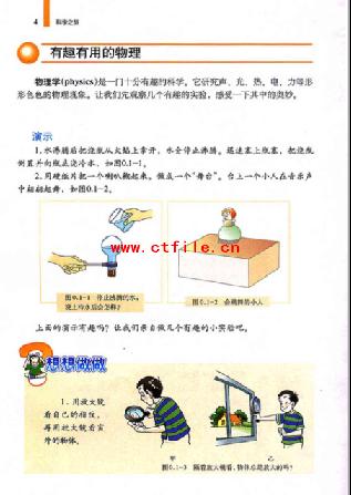 人教版初中物理教材电子课本PDF高清版(共3册)