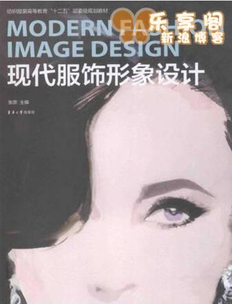 《现代服饰形象设计》高清扫描版[PDF]