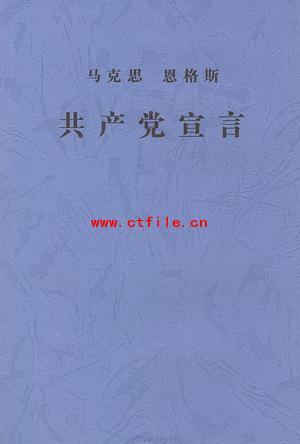 共产党宣言 mobi