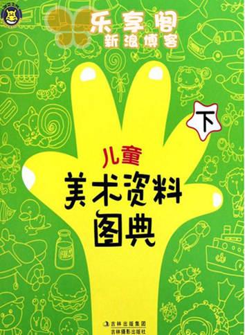 《儿童美术资料图典(上)(下)》高清扫描版[PDF]