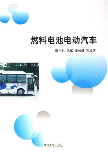 燃料电池电动汽车.pdf