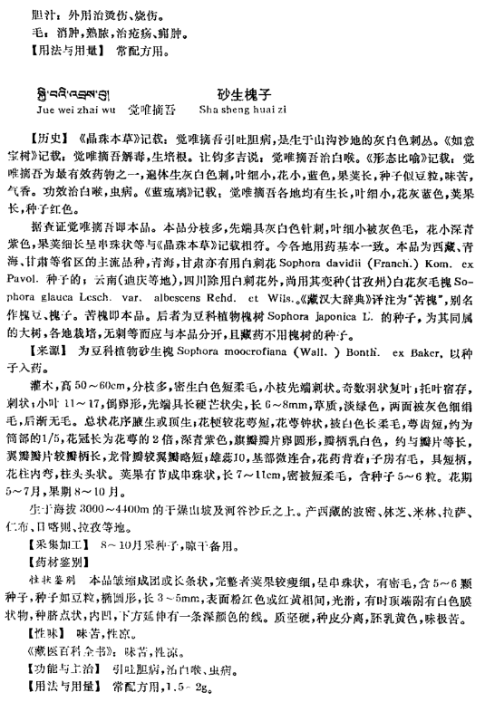 中国藏药 第三卷.pdf