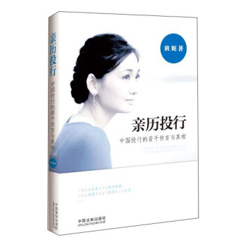 亲历投行-班妮.pdf