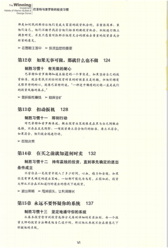 巴菲特与索罗斯的投资习惯.pdf