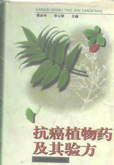 抗癌植物药及其验方.程剑华.李以傧.pdf