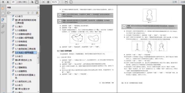 Adobe.Illustrator.CS5中文版经典教程_∕.美Adobe公司.pdf