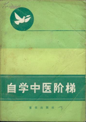 自学中医阶梯(两集合编).pdf