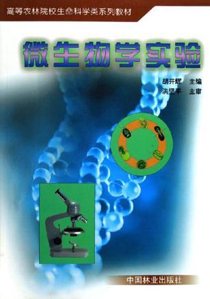 微生物学实验-胡开辉.pdf