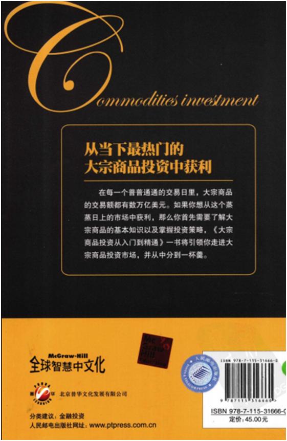 大宗商品买卖入门到精通.pdf