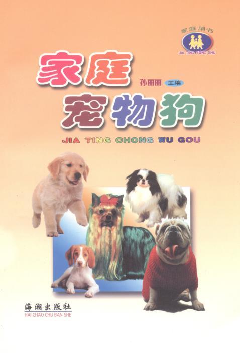 家庭宠物狗.孙丽丽.pdf