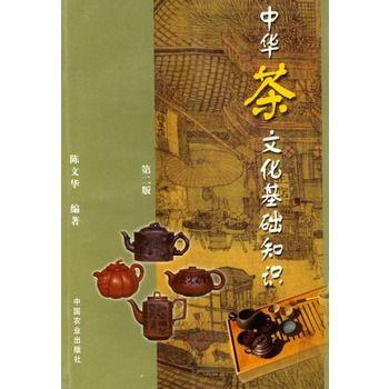 中华茶文化基础知识(第二版).pdf