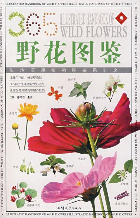 野花图鉴.pdf