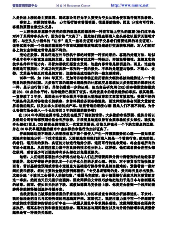 《克罗谈投资策略》.pdf