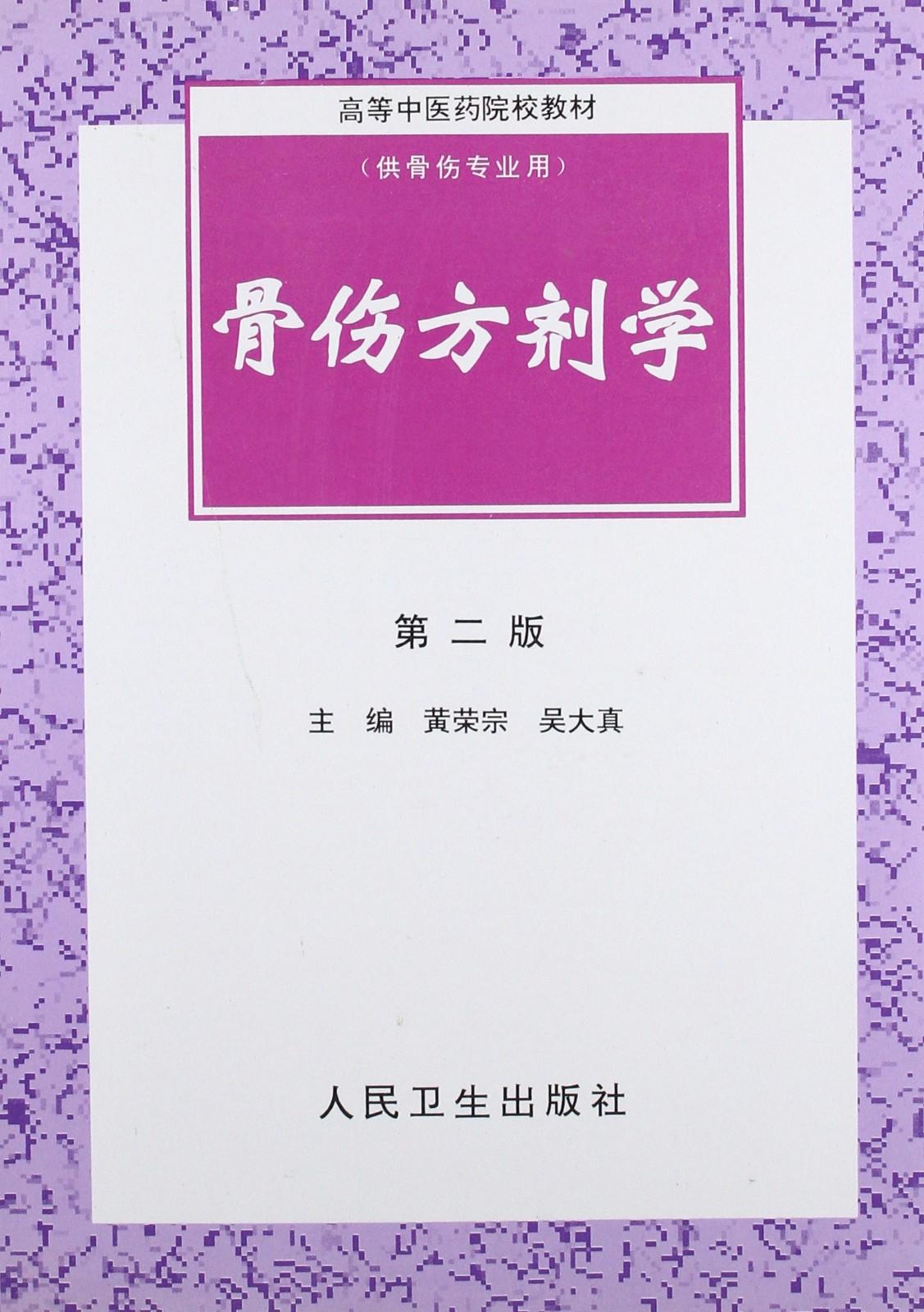 骨伤方剂学.pdf