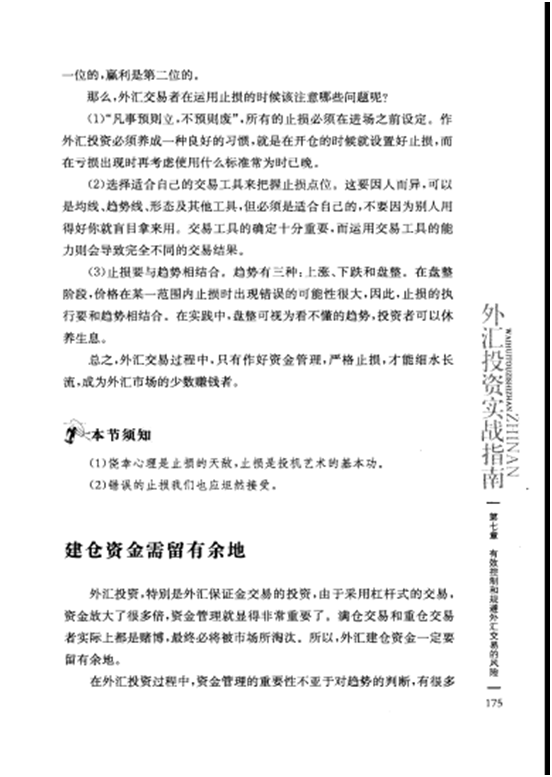 外汇投资实战指南.pdf