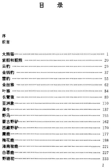 中国珍稀兽类的历史变迁.pdf