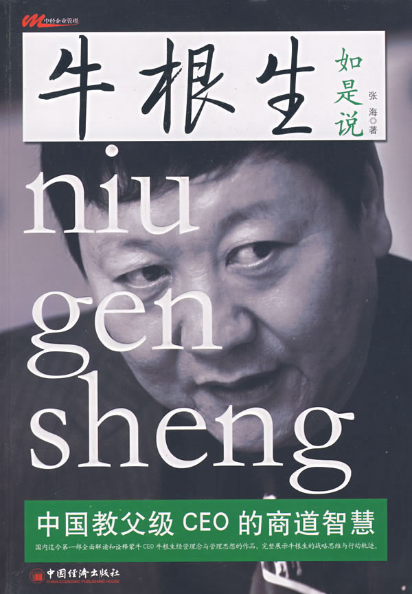 牛根生如是说——中国CEO的商道智慧.张 海.pdf