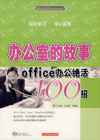 办公室的故事 Office办公绝活100招.仲治国, 徐洪霞等.pdf