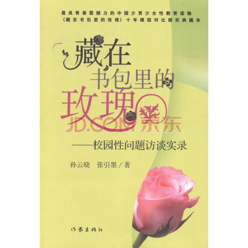 藏在书包里的玫瑰 校园性问题访谈实录.pdf
