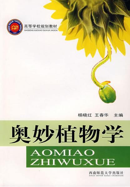 奥妙植物学.pdf