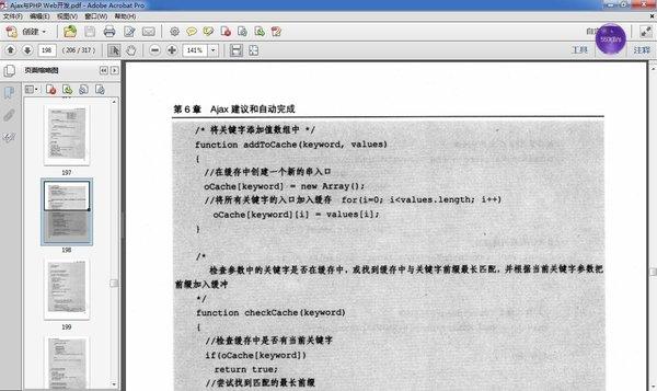 Ajax与PHP.Web开发_∕.[罗]达里.等.人民邮电出版社.2007.4.pdf